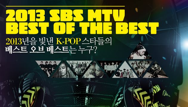 2013 SBS MTV Best of the Best