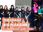 [당첨발표] MTV 더스테이지 빅플레저 ''EXID, 달★샤벳, 크레용팝' 편
