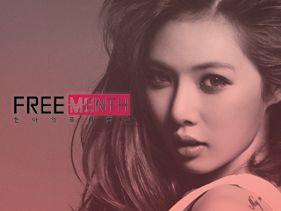 현아의 FREE MONTH