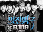 멋진남자 BTOB (REAL GUYS BTOB)