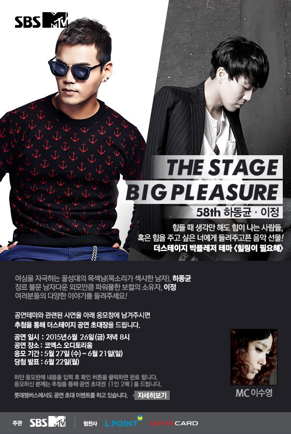 SBS MTV THE STAGE BigPleasure