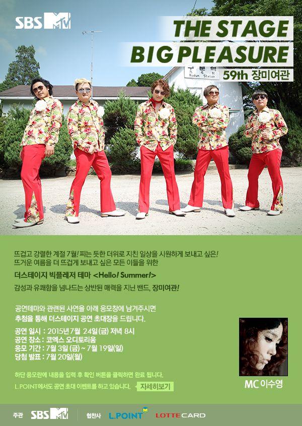 SBS MTV THE STAGE BigPleasure