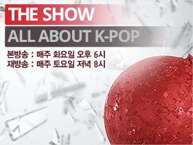 더 쇼 : 올 어바웃 케이팝 (The Show : All About K-POP)