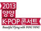 2013 양양 K-POP 콘서트