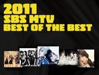 2011 SBS MTV Best of the Best
