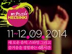 2014 MTV 푸시 헬싱키 페스티벌 (Push Helsinki Festival)