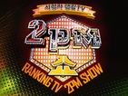 2PM 쇼