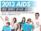 2013 AIDS 예방 캠페인