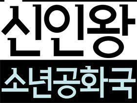 SBS MTV 신인왕 '소년 공화국' 소년, 버라이어티 왕 되다!