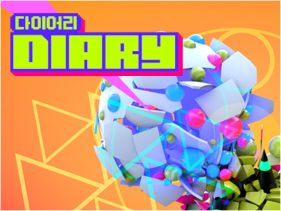 다이어리 시즌3 (Diary Season3)