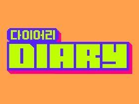 플랜V 다이어리 (PlanV Diary)