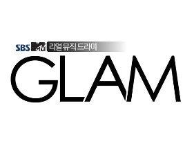 글램 (Glam)