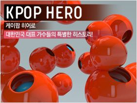 케이팝 히어로 (Kpop Hero)