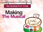 메이킹 더 뮤지컬 (Making The Musical)