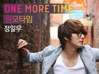 원모타임 (One More Time)