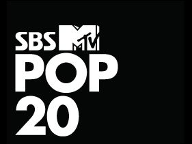 SBS MTV POP 20
