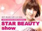 스타 뷰티쇼 시즌2 (Star Beauty Show Season2)