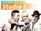 스튜디오 C (Studio C)