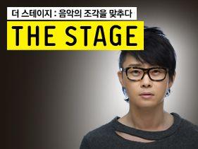 더 스테이지 (The Stage)